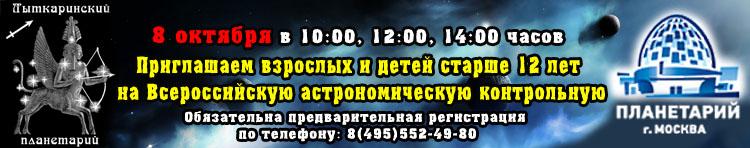 Всероссийская астрономическая контрольная в Лыткарино
