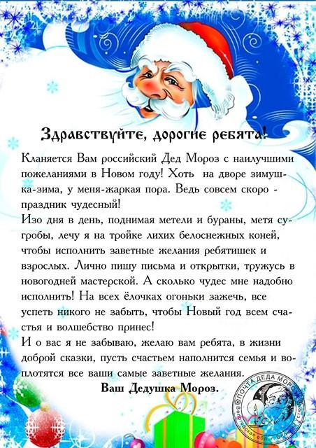 Письмо Деда Мороза мал