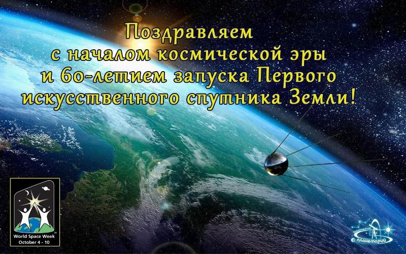 Владимирский планетарий ПОЗДРАВЛЯЕМ! 2016