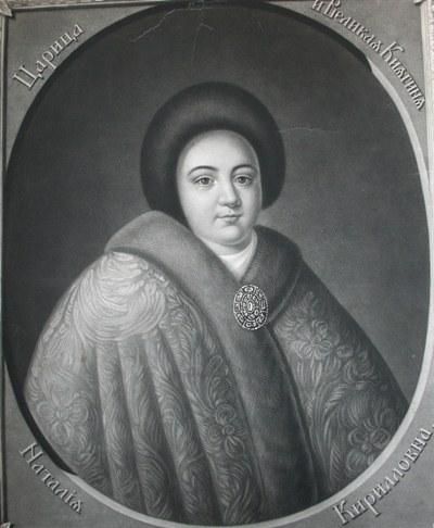 Нарышкина Наталья Кирилловна