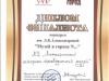 2016-Диплом финалиста Интермузей-2015