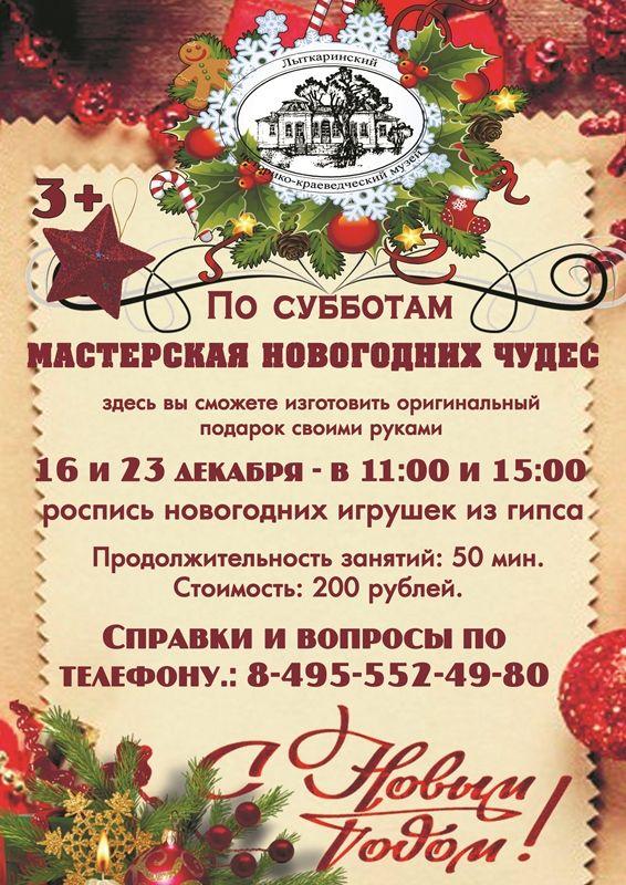 masterskaya_dedamoroza
