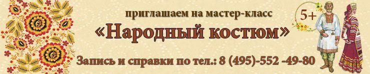 Мастер-Класс Народный костюм
