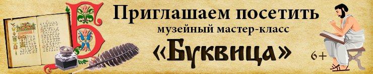 Мастер-класс Буквица