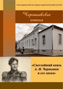 Чернышевские чтения