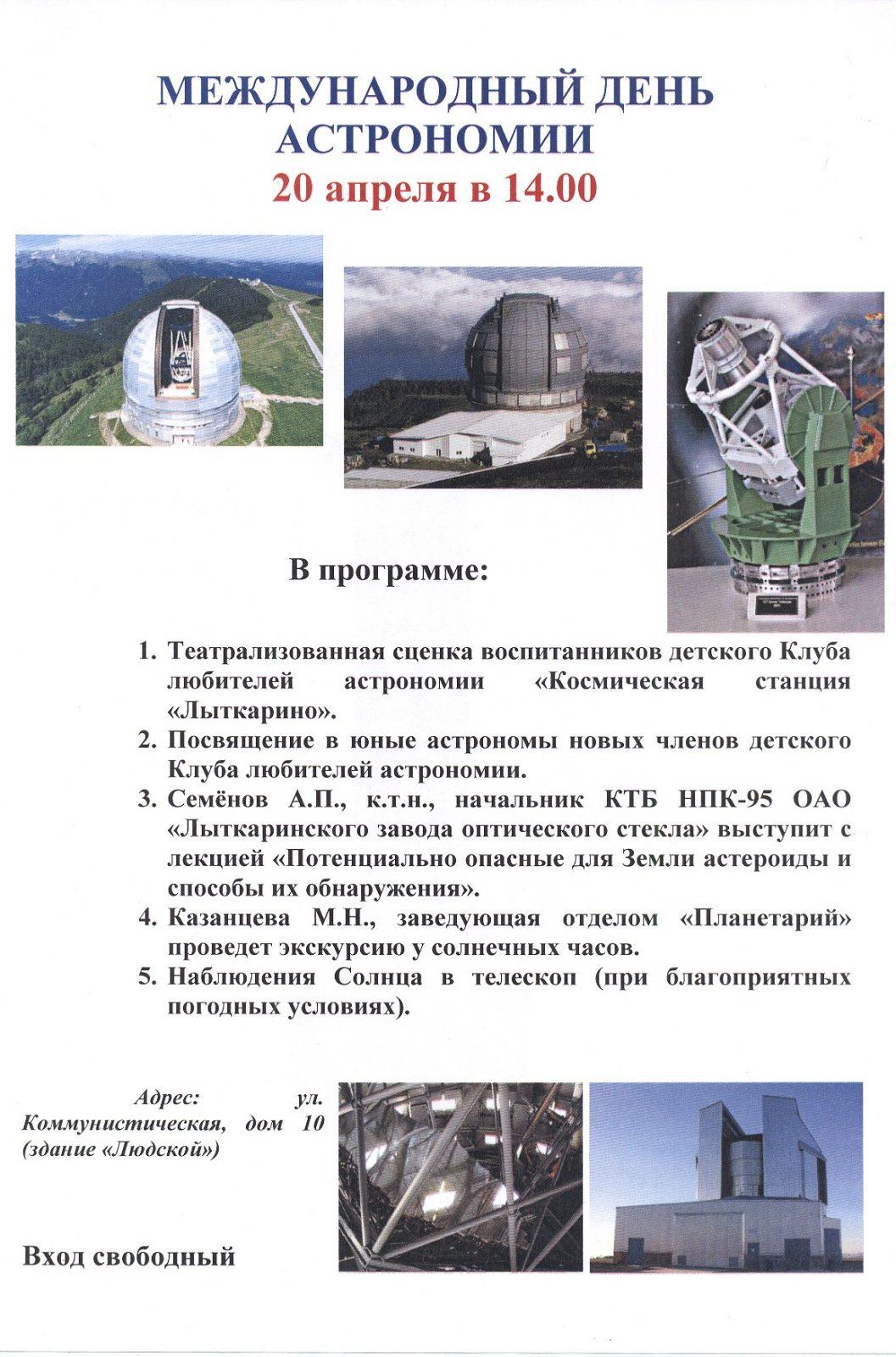 афиша Дня астрономии