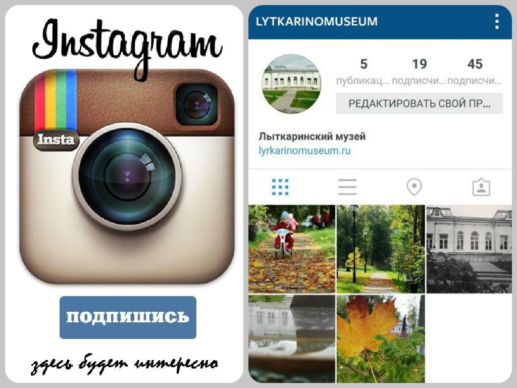 Muzei-v-Instagram