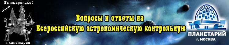 2016_otvety_kontrolnaia