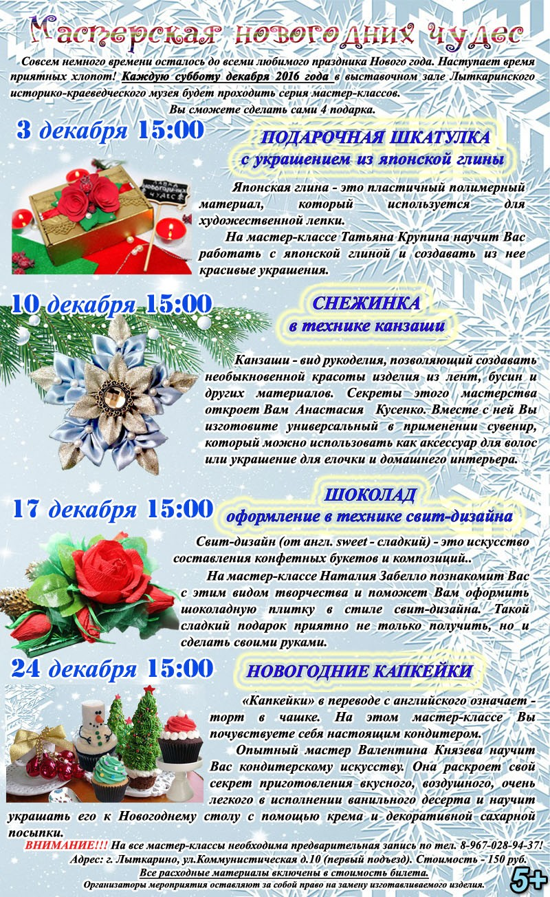 masterskaia_novyi_god