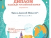 Сухов А. -ДИПЛОМ-1