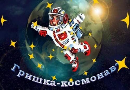 grishka-v-kosmose