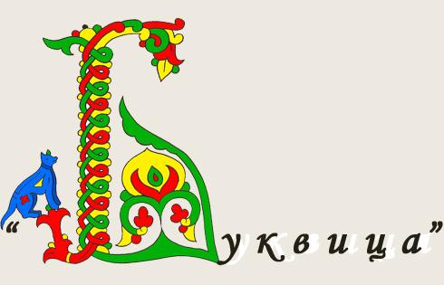 bykvica-1