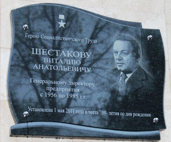 Шестаков Виталий Анатольевич