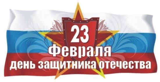 23fev