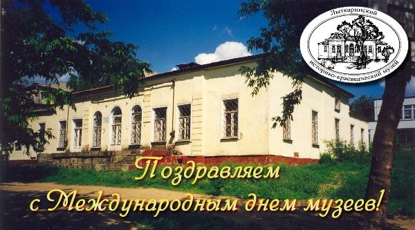 den-muzeev