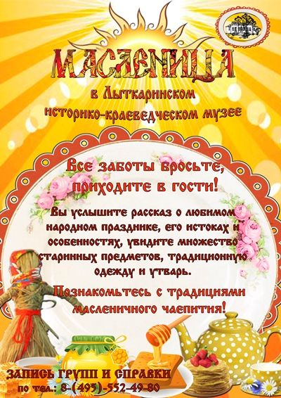 maslenica-2
