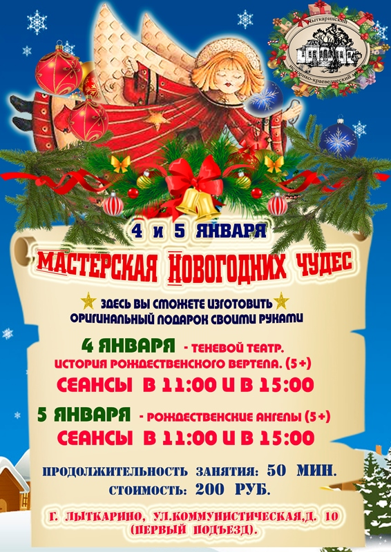 masterskaya_novogodnih_chudes