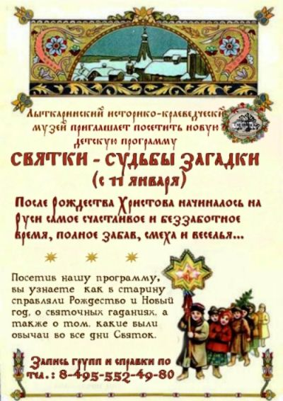 svatki