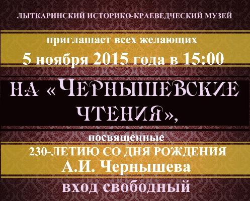chernushevskie-chtenia