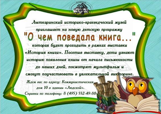 detskaia-programma