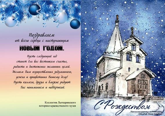 Картинки про, открытка с новым годом музею