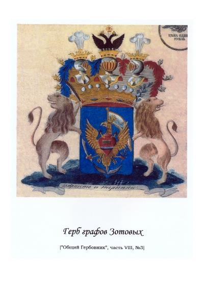Герб Зотовых